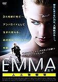 EMMA/エマ 人工警察官[DVD]