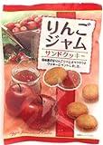 りんごジャムサンドクッキー 105g