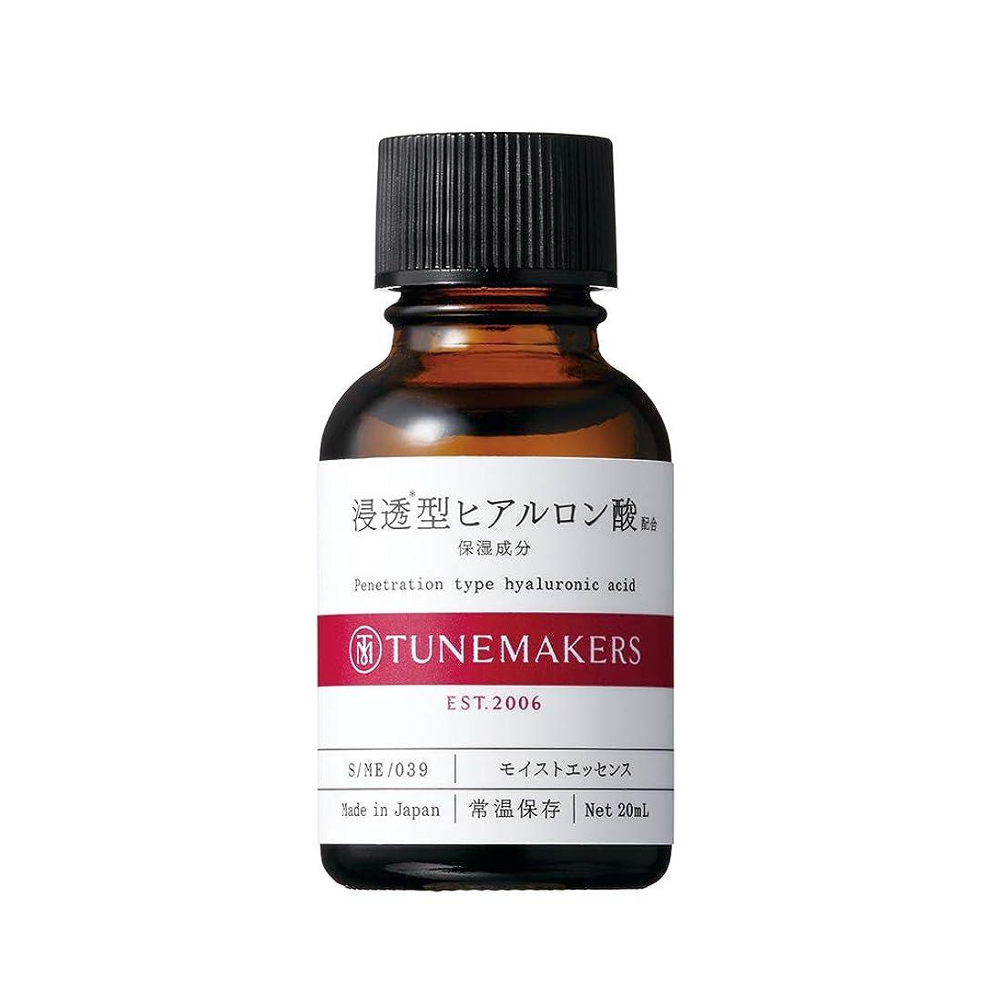 リスナー欲望処分したチューンメーカーズ 浸透型ヒアルロン酸 20ml 原液美容液 [乾燥ケア] リニューアル商品