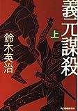 義元謀殺〈上〉 (ハルキ文庫―時代小説文庫)
