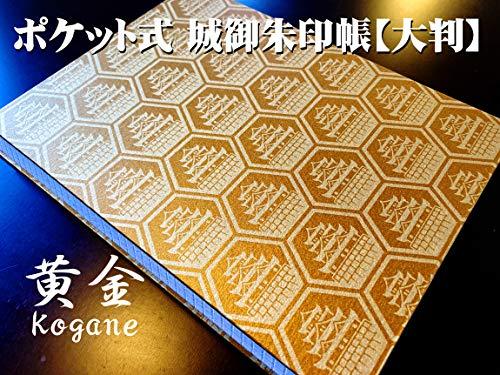 ポケット式 城御朱印帳[大判]-黄金Kogane