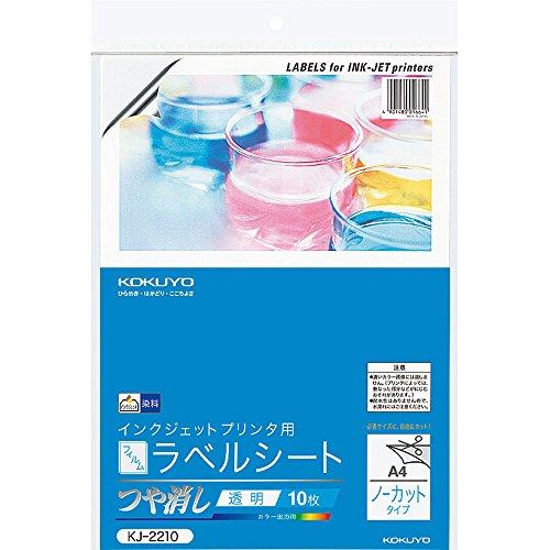 コクヨ インクジェット用 ラベルシール フィルム ノーカット 10枚 KJ-2210 - コクヨ(KOKUYO)