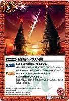 破滅への序曲/バトルスピリッツ/アルティメットバトル01/BS24-085/C/赤/ネクサス/コスト3