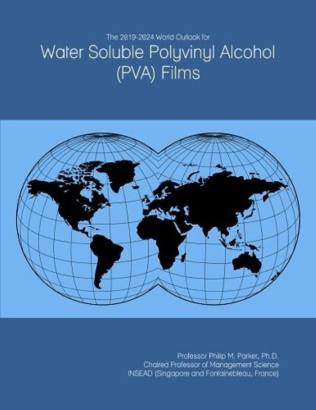 信号首識別The 2019-2024 World Outlook for Water Soluble Polyvinyl Alcohol (PVA) Films