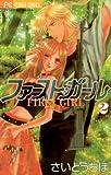 ファースト・ガール(2) (フラワーコミックス)