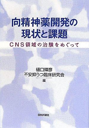 向精神薬の現状と課題  CNS領域の治験をめぐっての詳細を見る