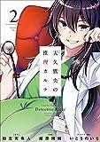 天久鷹央の推理カルテ 2巻: バンチコミックス