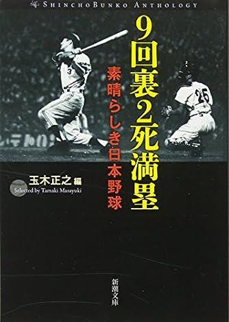 9回裏2死満塁: 素晴らしき日本野球 (新潮文庫)