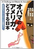 オバマのアメリカ・どうする日本―日本のヒューマンパワーで突破せよ!