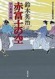 赤富士の空―口入屋用心棒 (双葉文庫)