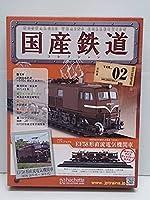 ○02 書店販売 アシェット 隔週刊 国産鉄道コレクション VOL.2 EF58形直流電気機関車