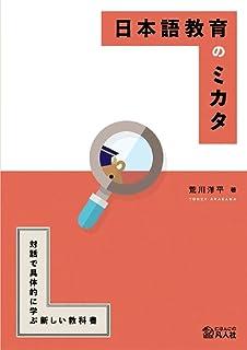 日本語教育のミカタ ―対話で具体的に学ぶ新しい教科書―