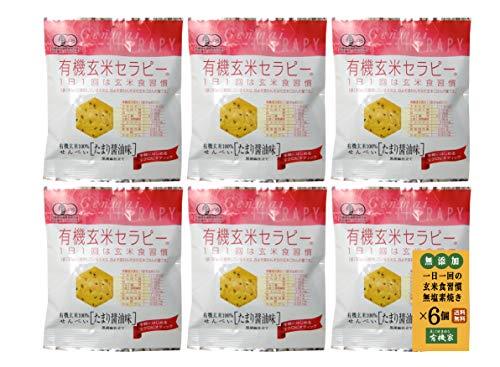 無添加 有機玄米セラピー たまり醤油味 30g×6個 ★レターパック赤 ★ 国産有機玄米100%