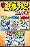 新鉄拳チンミ 超合本版(4) (月刊少年マガジンコミックス)