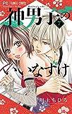神男子のいいなずけ【マイクロ】(7) (フラワーコミックス)