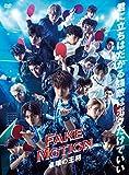 FAKE MOTION -卓球の王将-[DVD]