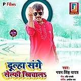 Dulha Sange Selphi Khichaila