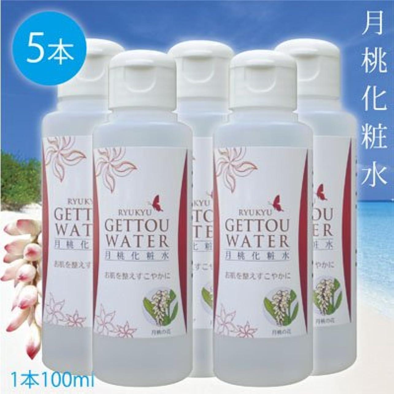 高度コーデリア強調する美肌 月桃水 月桃化粧水 5本(1本?100ml)