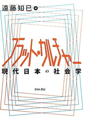 フラット・カルチャー—現代日本の社会学