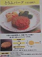 とうふ バーグ 120g×60個 業務用 冷凍 豆腐 ハンバーグ