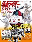 仮面ライダーDVDコレクション 13号 [分冊百科] (DVD・シール付) (仮面ライダー DVDコレクション)