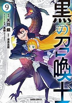 [天羽銀, 迷井豆腐, 黒銀(DIGS)]の黒の召喚士 9 (ガルドコミックス)