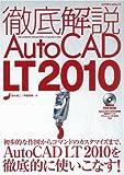 徹底解説AutoCADLT2010 (エクスナレッジムック)