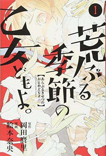 荒ぶる季節の乙女どもよ。(1) (講談社コミックス)の詳細を見る