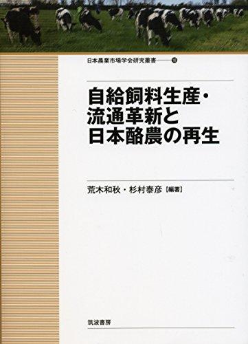 自給飼料生産・流通革新と日本酪農の再生 (日本農業市場学会研究叢書)
