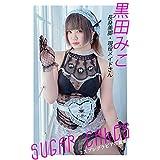 黒田みこ コスプレグラビア写真集「sugar cakes」Kindle限定配信: Fetish Love Series.