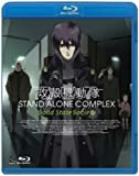 攻殻機動隊 STAND ALONE COMPLEX Solid ...[Blu-ray/ブルーレイ]