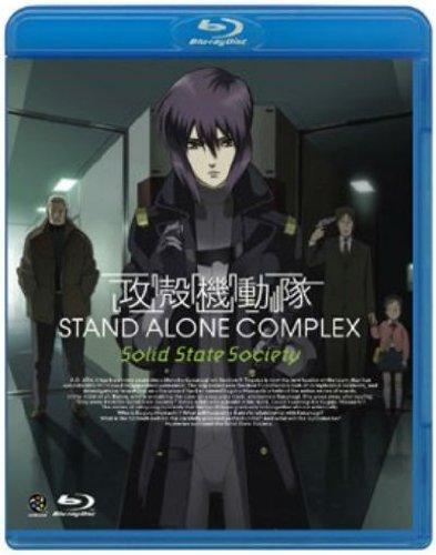 攻殻機動隊 STAND ALONE COMPLEX Solid State Society [Blu-ray]