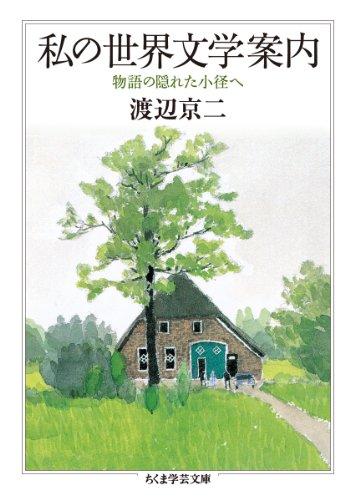 私の世界文学案内―物語の隠れた小径へ (ちくま学芸文庫)