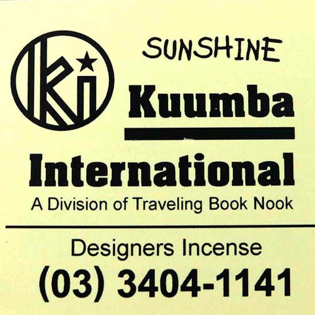 救援比率胃(クンバ) KUUMBA『incense』(SUNSHINE) (SUNSHINE, Regular size)