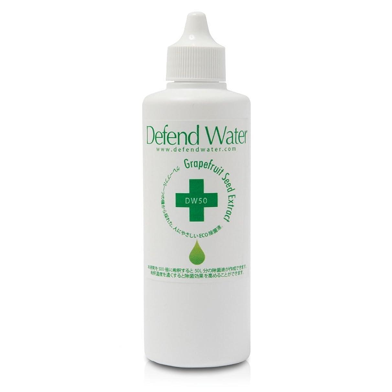 責め司教微弱アロマオイルと一緒に使う空間除菌液、天然エコ除菌液「ディフェンドウォーター」DW50:全国送料無料