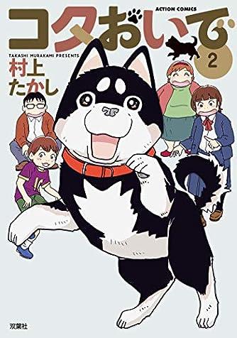 コタおいで(2) (アクションコミックス)