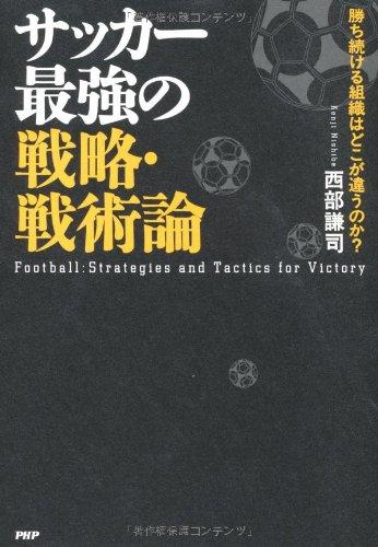 サッカー 最強の戦略・戦術論の詳細を見る