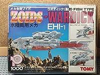 未組立品 ZOIDS 旧ゾイド ウオディック 魚型 EHI1 水陸両用メカゾイズ 不朽 名作