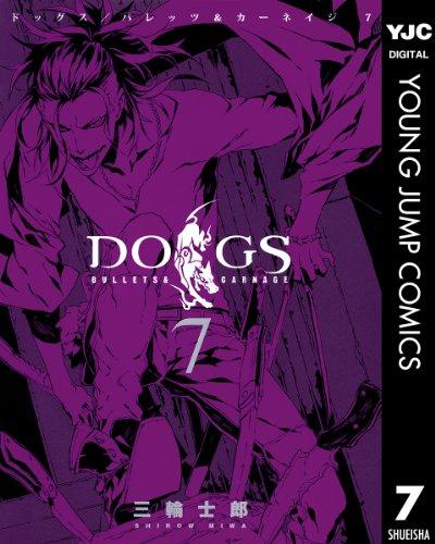 DOGS / BULLETS & CARNAGE 7 (ヤングジャンプコミックスDIGITAL)