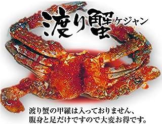 冷凍クール便【2個セット】浜田屋の生渡り蟹のキムチ 5肩入りを2パック