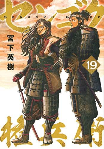 センゴク権兵衛(19) (ヤンマガKCスペシャル)