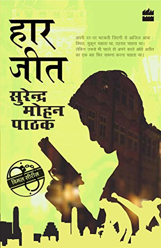 Haar Jeet (Hindi Edition)