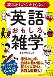 読み出したら止まらない! 英語 おもしろ雑学: 意外な由来、独特の言い回し、知らずに使うと危険な表現も! (知的生きかた文庫)