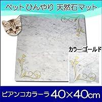 オシャレ大理石ペットひんやりマット可愛いハートフラワー(カラー:ゴールド) 40×40cm peti charman
