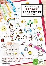 表紙: ボールペンでかんたん!プチかわいいイラストが描ける本 (コツがわかる本) | カモ