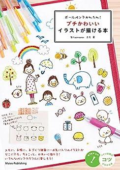 [カモ]のボールペンでかんたん!プチかわいいイラストが描ける本 (コツがわかる本)