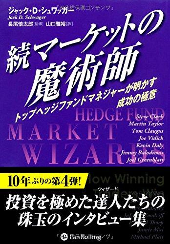 続マーケットの魔術師 (ウィザードブックシリーズ)の詳細を見る