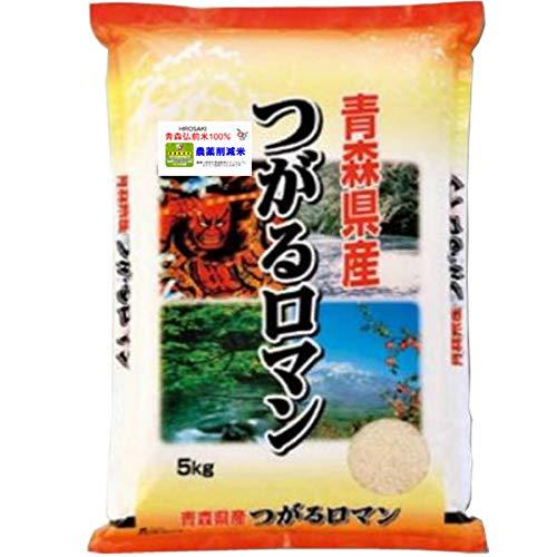 令和2年産 青森県産 減農薬米 つがるロマン JA弘前 ひろさき 5kg (3分づき(精米後約4.85kg))