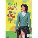 NHK連続テレビ小説 天花 完全版 DVD-BOX 第2集