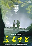 ふるさと[DVD]